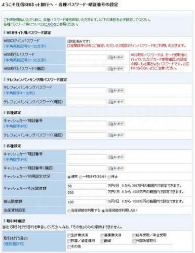 住信SBIネット銀行口座初期設定項目