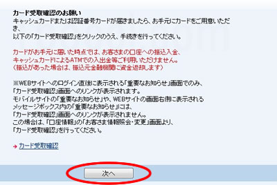住信SBIネット銀行重要なお知らせ カード受取確認のお願い