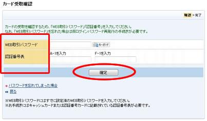 住信SBIネット銀行「WEB取引パスワード」「認証番号表」「確定」