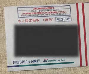 SBIキャッシュカード届く