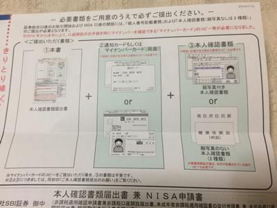 SBI証券本人確認書類届出書兼NISA申請書