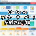格安レンタルサーバーStarServer(スターサーバー)契約更新手順
