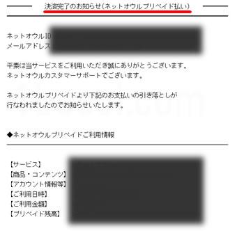 StarServer(スターサーバー)決済完了のお知らせ(ネットオウルプリペイド払い)