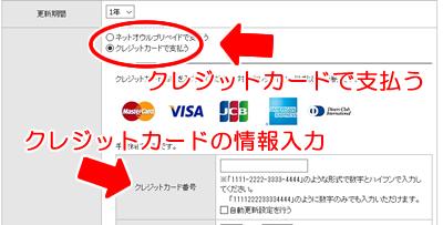 クレジットカード支払いで契約更新をする方法