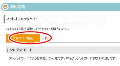 ネットオウルプリペイド残高0円