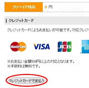 ネットオウルプリペイドクレジットカード支払い