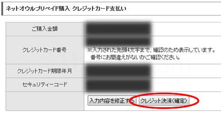 ネットオウルプリペイド購入クレジット決済(確認画面)
