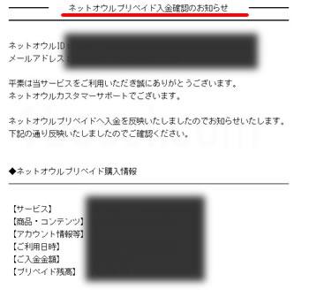 ネットオウルプリペイド入金確認のお知らせ