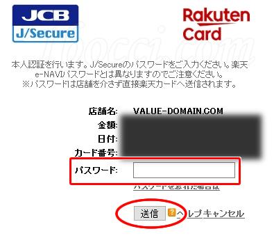かんたん更新申請「J/Secureのパスワード」を入力し「送信」