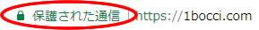 保護された通信サイト情報を表示