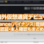 Binance(バイナンス)登録方法!二段階認証・本人確認も網羅