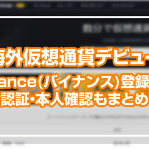 Binance(バイナンス)登録方法!二段階認証・本人確認