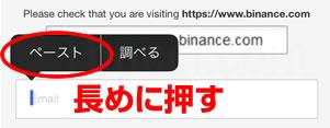 Binance(バイナンス)できない