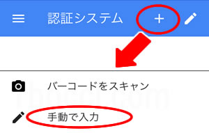 Google Authenticationアプリ