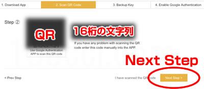 Binance(バイナンス)二段階認証Scan QR Code次へ