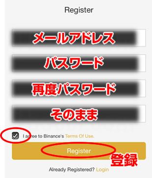 Binance(バイナンス)メールアドレスパスワード