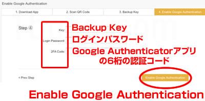 Binance(バイナンス)Enable Google Authentication(二段階認証を有効にする)
