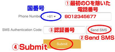 Binance(バイナンス)SMS認証入力