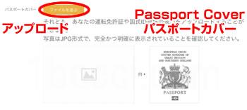 Binance(バイナンス)本人確認書類パスポートカバー
