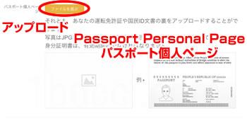 Binance(バイナンス)本人確認書類パスポート個人ページ