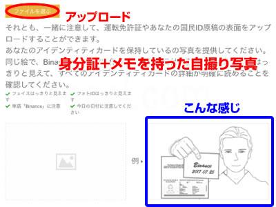 Binance(バイナンス)本人確認書類身分証明書+日付の入ったメモ自撮り写真