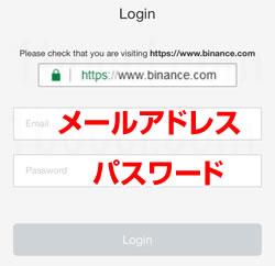 Binance(バイナンス)login(ログイン)