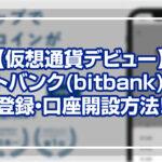 ビットバンク(bitbank)の登録・口座開設方法!