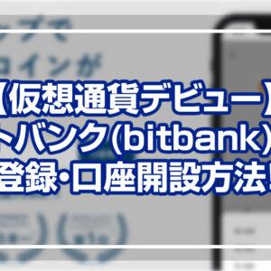 ビットバンク(bitbank)の登録・口座開設方法
