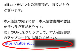 【bitbank.cc】新規口座開設完了のお知らせ
