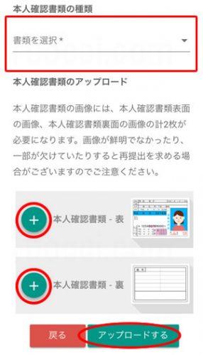 ビットバンク(bitbank)本人確認書類iPhoneスマホでの選択方法