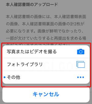 ビットバンク(bitbank)iPhoneスマホライブラリ選択
