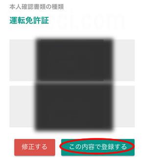 ビットバンク(bitbank)本人確認書類のアップロード確認画面