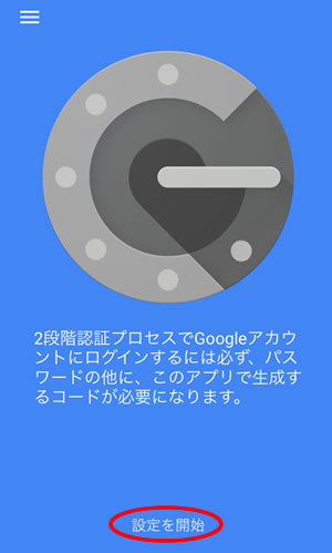 Google Authenticator設定方法