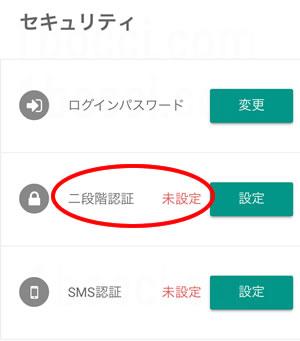 ビットバンク(bitbank)二段階認証未設定