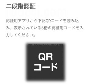 ビットバンク(bitbank)二段階認証QRコード
