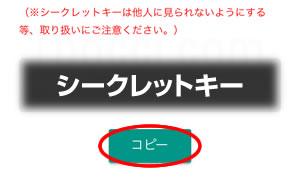 ビットバンク(bitbank)二段階認証シークレットキー方法