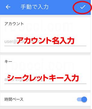 Google Authenticatorにビットバンク(bitbank)二段階認証をアカウント登録