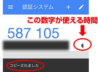 Google Authenticator二段階認証数字