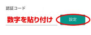 ビットバンク(bitbank)二段階認証設定