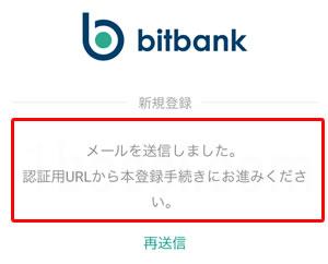 ビットバンク(bitbank)ビットバンク(bitbank)新規登録メール送信