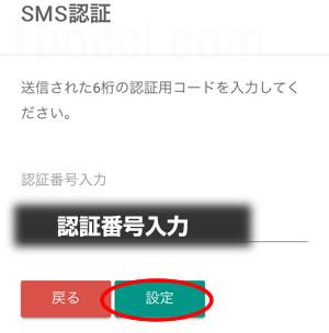 ビットバンク(bitbank)SMS認証を設定する
