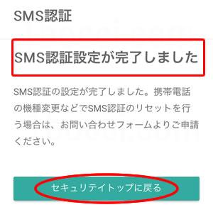 ビットバンク(bitbank)SMS認証設定