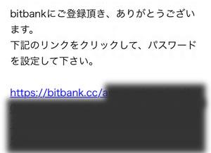 ビットバンク(bitbank)新規登録メールURL