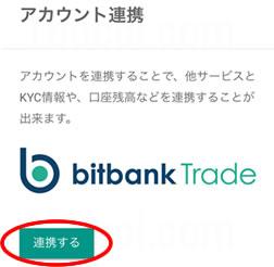 ビットコインFXアカウント連携設定