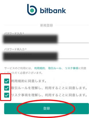 ビットバンク(bitbank)新規登録パスワード設定