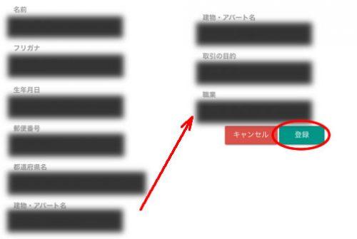 ビットバンク(bitbank)基本情報の登録確認