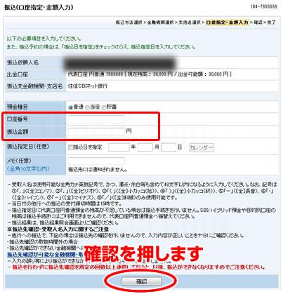 住信SBIネット銀行からBitbank(ビットバンク)への振込み確認
