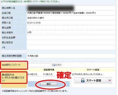 住信SBIネット銀行からBitbank(ビットバンク)への振込み確定
