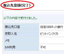 Bitbank(ビットバンク)の振込先登録(完了)