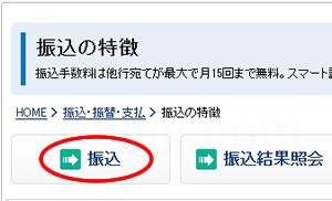 住信SBIネット銀行振込み画面